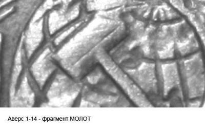 Аверс 1-14 - фрагмент МОЛОТ.jpg