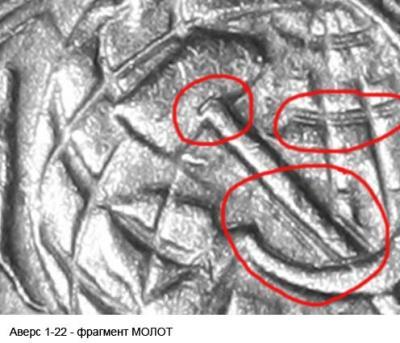 Аверс 1-22 - фрагмент МОЛОТ.jpg