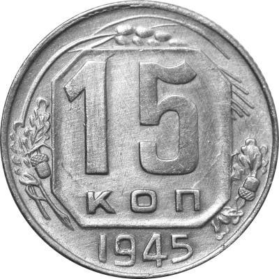 1945 АА.jpg