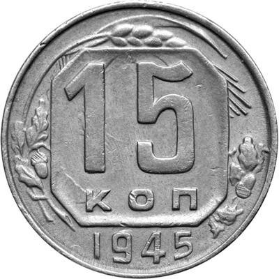 1945 Б.jpg