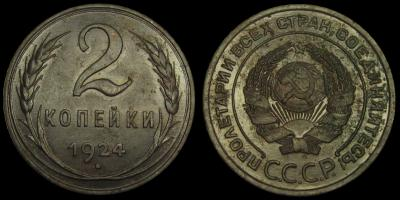 2kop1924-1.jpg