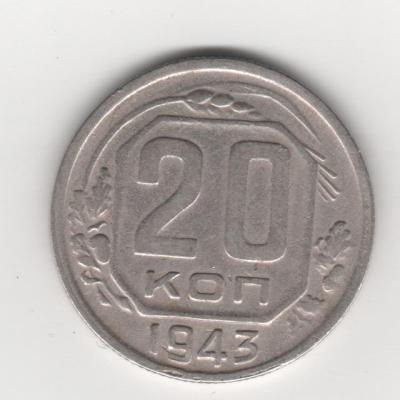 20коп1943_1.jpg