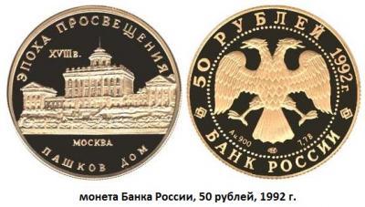 10.04.1828 (Российский император Николай I подписал указ о создании Румянцевского музея).jpg
