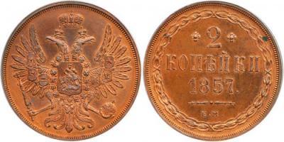11 апреля 1857 года — Император Александр II утвердил государственный герб России – двуглавого орла..jpg