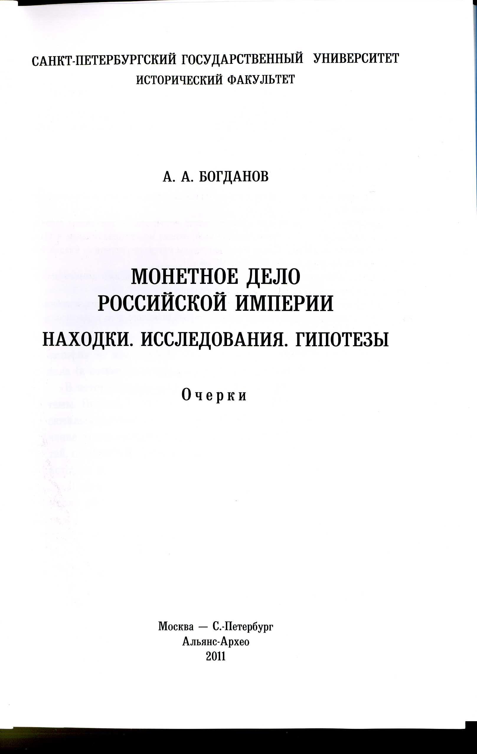 Очерки истории чешской литературы XIX–XX веков М