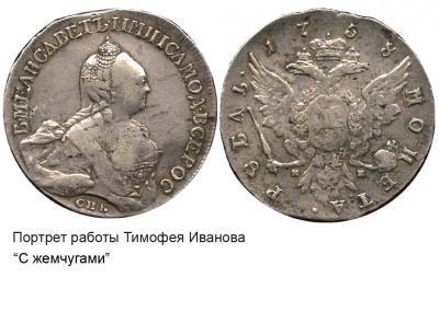 Рубль 1758 СПБ-TI-НК №1 с жемчугами.jpg