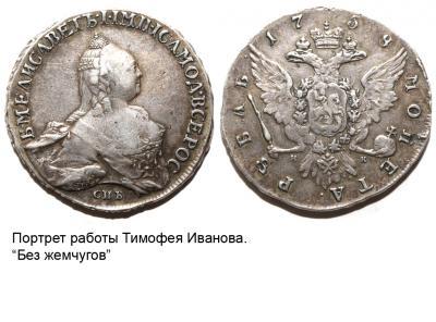 Рубль 1758 СПБ-TI-НК №2 без жемчугов.jpg