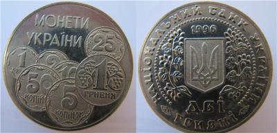 Монеты Украины.jpg