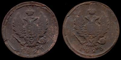 2 копейки 1825 ем иш.jpg