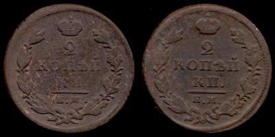2 копейки 1825 ем иш 003.jpg