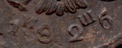 2 копейки 1825 ем иш 002.jpg