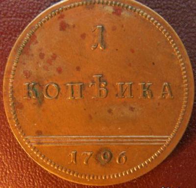 новодел 1 коп.1796  1а.JPG