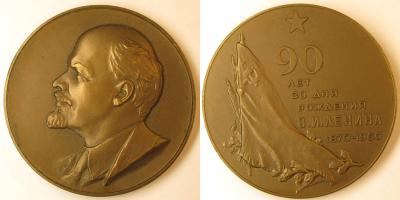 22 апреля 1870 года родился — Владимир Ильич Ленин (Ульянов).jpg
