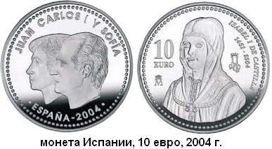 22.04.1451 (Родилась Изабелла I Кастильская).JPG
