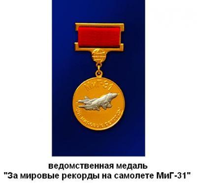 22.04.1977 (Первый полет МиГ-31).JPG