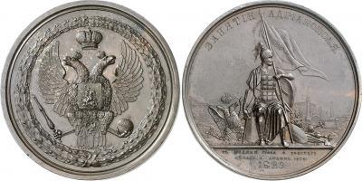 14 сентября 1829 Адрианопольский мирный договор.jpg