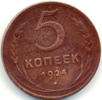 5коп.1924.2.2..jpg