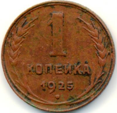 1коп.1925.1.2..jpg