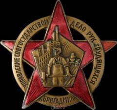29 апреля 1932 года — В СССР созданы бригады содействия милиции (БРИГАДМИЛ)..jpg