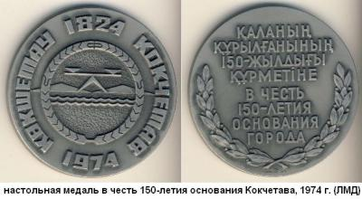 29.04.1824 (Основан город КОКЧЕТАВ).JPG