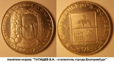 29.04.1686 (Родился Василий Никитич ТАТИЩЕВ).JPG
