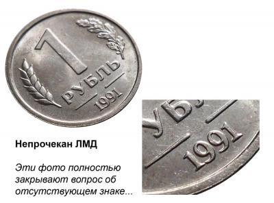1 рубль 1991 ЛМД - непрочекан знака.jpg