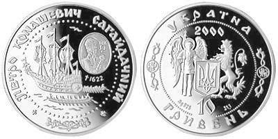 30 апреля 1622 года умер — Пётр Кононович Сагайдачный.jpg