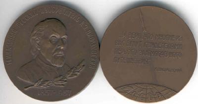 1 мая 1935 года, в его обращении из Калуги по радио с трансляцией на Красную Площадь «…я верю, многие из вас будут свидетелями первого заатмосферного путешествия»..jpg