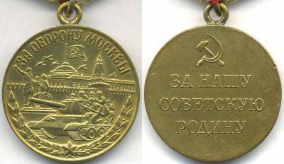 1 мая 1944 года —  Учреждена медаль «За оборону Москвы».jpg