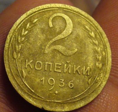 2 копейки 1936.JPG