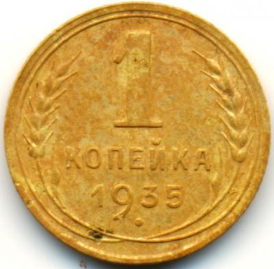 1коп.1935.1.2..jpg