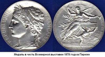 01.05.1878 (Открылась Всемирная выставка в Париже).JPG