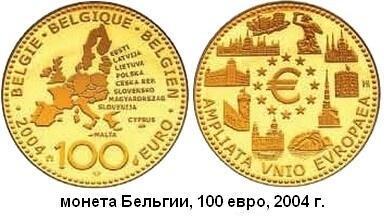 01.05.2004 (Расширение ЕС).JPG