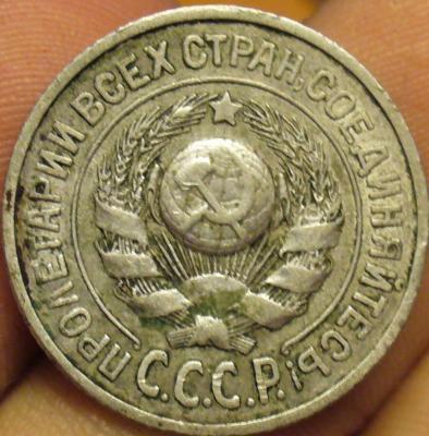 15 копеек 1925 года.JPG