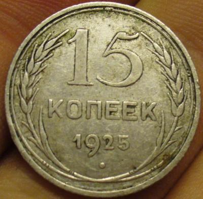 15 копеек 1925 года 2.JPG