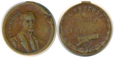 4 мая  1881 Керенский, Александр Фёдорович.jpg