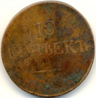 10 копеек 1838.1.2..jpg