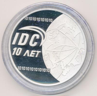 10 лет IDC .JPG
