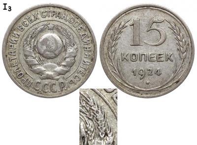 15 копеек 1924 I-3.jpg