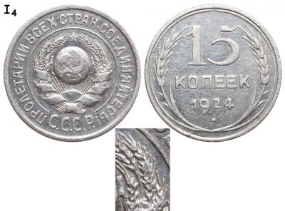 15 копеек 1924 I-4.jpg