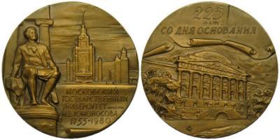7 мая 1755 года — Состоялось торжественное открытие Московского государственного университета имени М.В. Ломоносова (МГУ).jpg