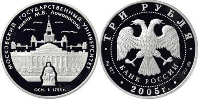 7 мая 1755 года — Состоялось торжественное открытие Московского государственного университета имени М.В. Ломоносова.jpg