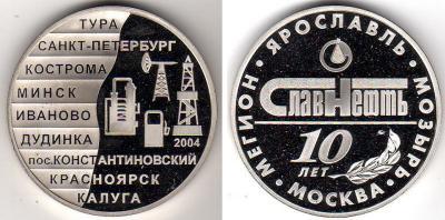 7 мая 1993 регистрация Славнефть-ЯНОС..jpg