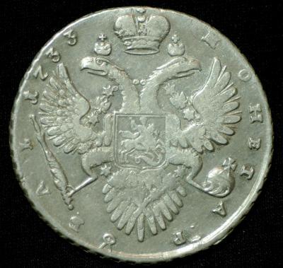 Рубль-1733-1.jpg