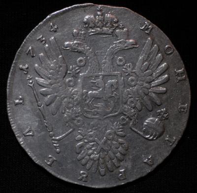 Рубль-1734-1.jpg