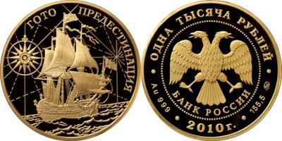 8 мая 1700 года  парусный линейный корабль спущен  на воду  Гото Предестинация.jpg
