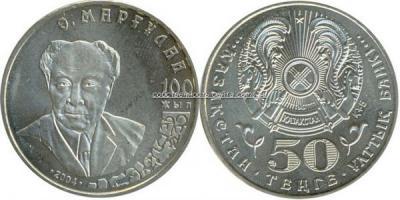 10 мая 1904 Маргулан, Алькей Хаканович.jpg