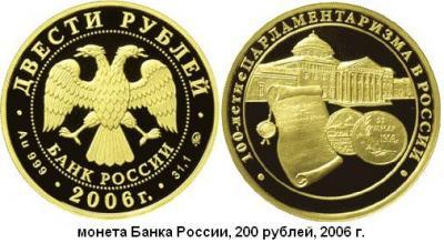10.05.1906 (Открытие Первой Государственной думы России).JPG