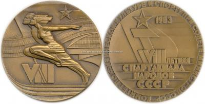 11 мая по 5 августа 1983 год VIII летняя Спартакиада народов СССР .jpg