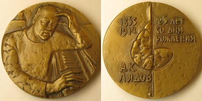 11 мая 1855 Анатолий Константинович Лядов.jpg